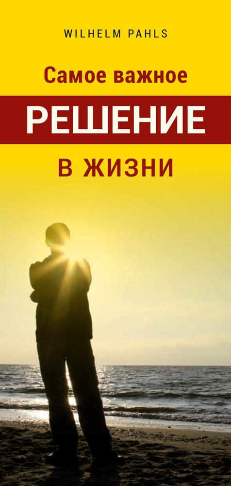 Russisch: Die wichtigste Entscheidung im Leben