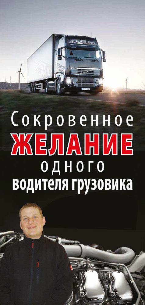 Russisch: Die Sehnsucht eines LKW-Fahrers