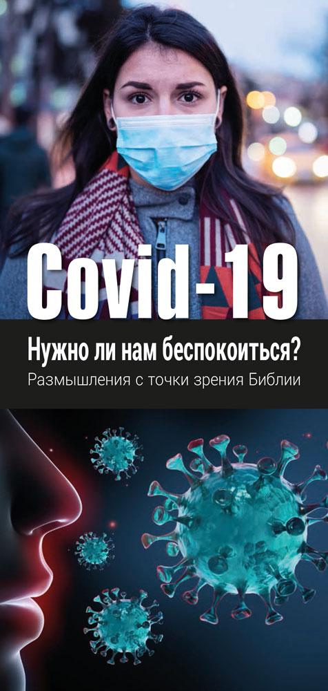 Russisch: Covid-19 - Müssen wir besorgt sein?