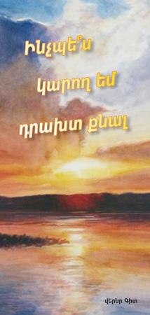 Armenisch: Wie komme ich in den Himmel?