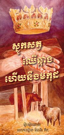 Kambodschanisch: Krippe, Kreuz und Krone