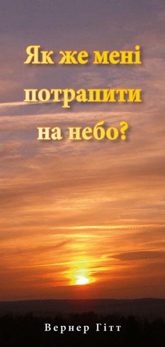 Ukrainisch: Wie komme ich in den Himmel?