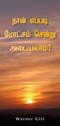 Tamil: Wie komme ich in den Himmel?