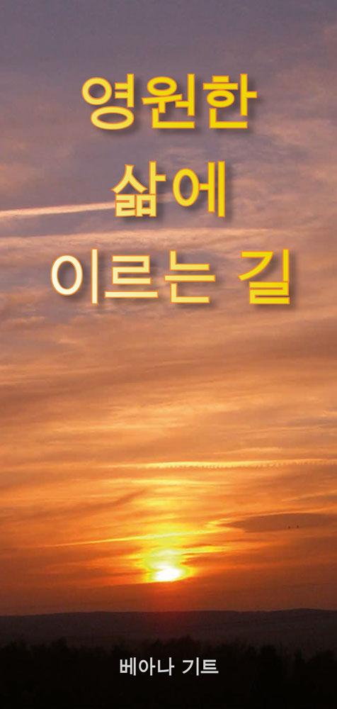 Koreanisch: Wie komme ich in den Himmel?
