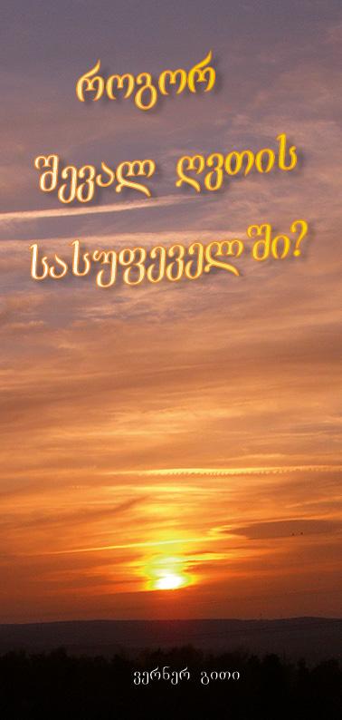 Georgisch: Wie komme ich in den Himmel?