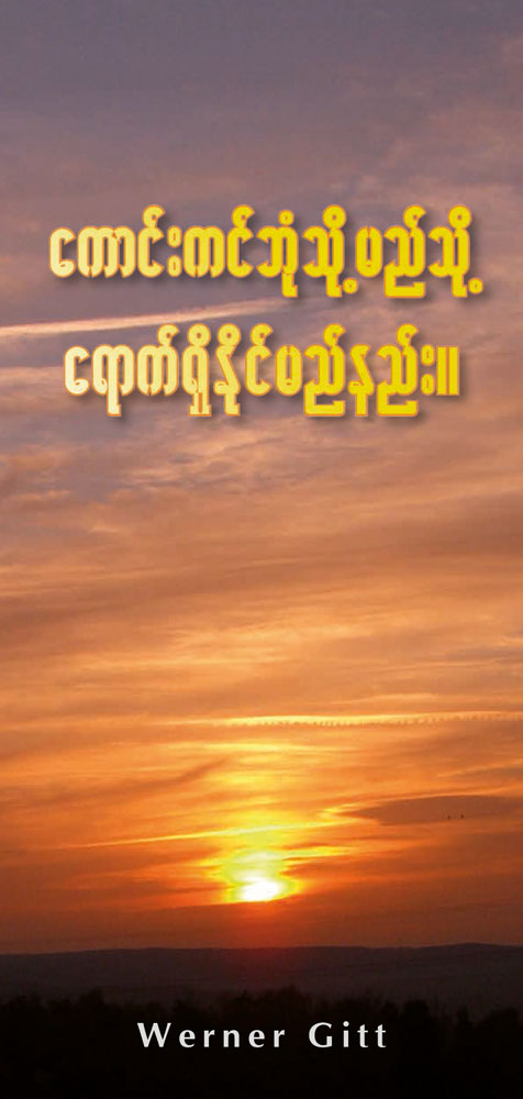 Burmesisch: Wie komme ich in den Himmel?