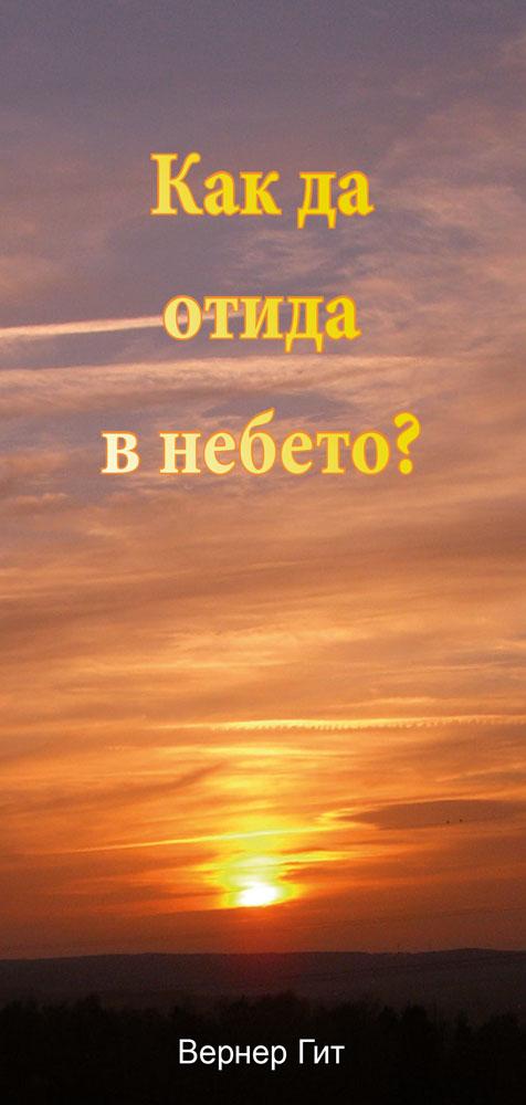 Bulgarisch: Wie komme ich in den Himmel?