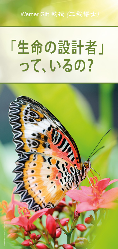 Japanisch: Wer ist der Schöpfer?
