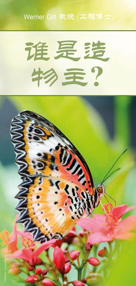 Chinesisch: Wer ist der Schöpfer?