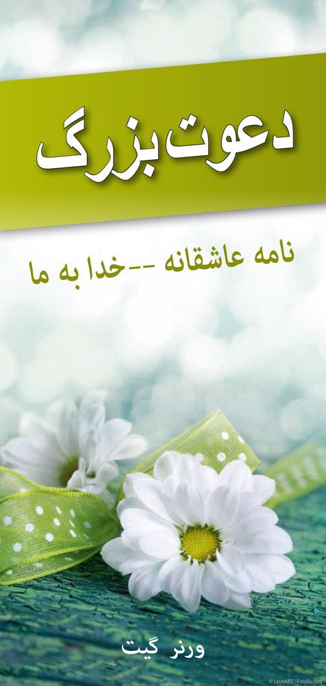 Persisch: Die größte Einladung