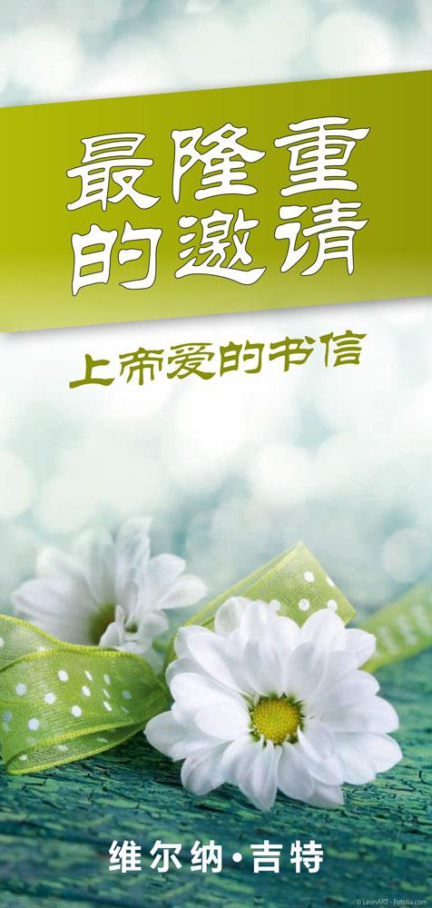 Chinesisch: Die größte Einladung