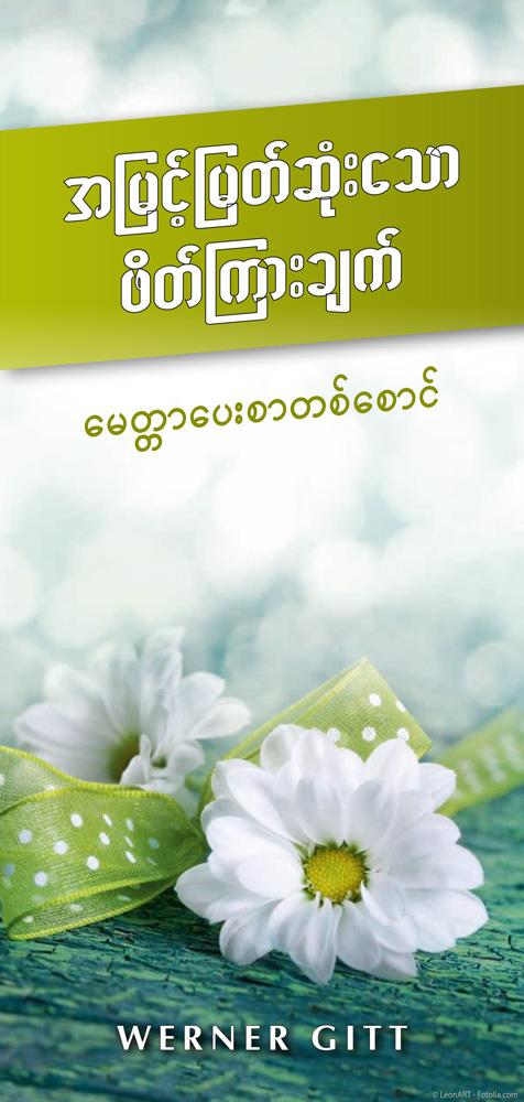 Burmesisch: Die größte Einladung