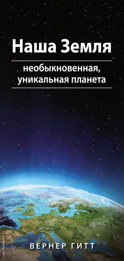 Russisch: Unsere Erde - Ein außergewöhnlicher Planet