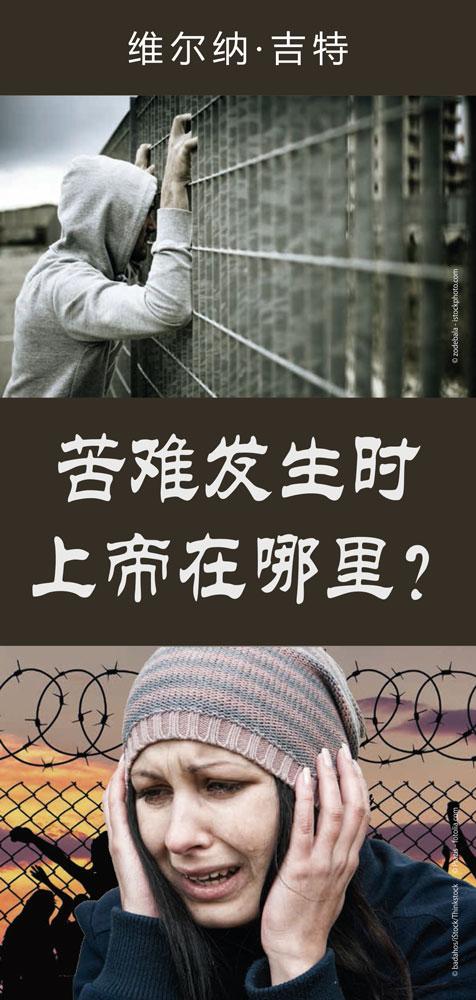 Chinesisch: Warum gibt es so viel Leid?