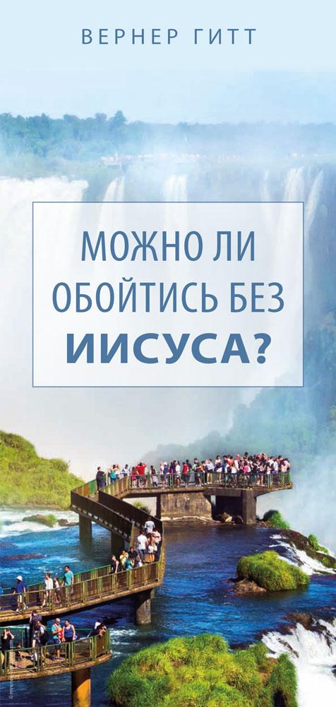 Russisch: Geht es auch ohne Jesus?