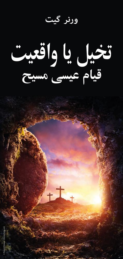 Persisch: Wahn oder Wirklichkeit? Die Auferstehung Jesu Christi