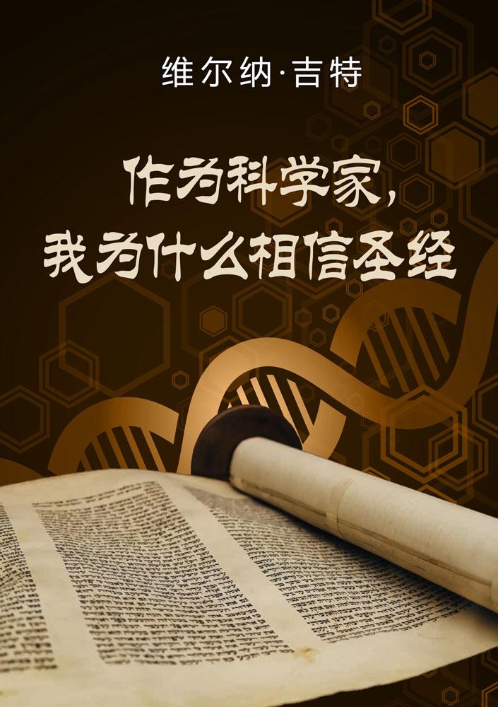 Chinesisch: Warum ich als  Wissenschaftler  der Bibel glaube