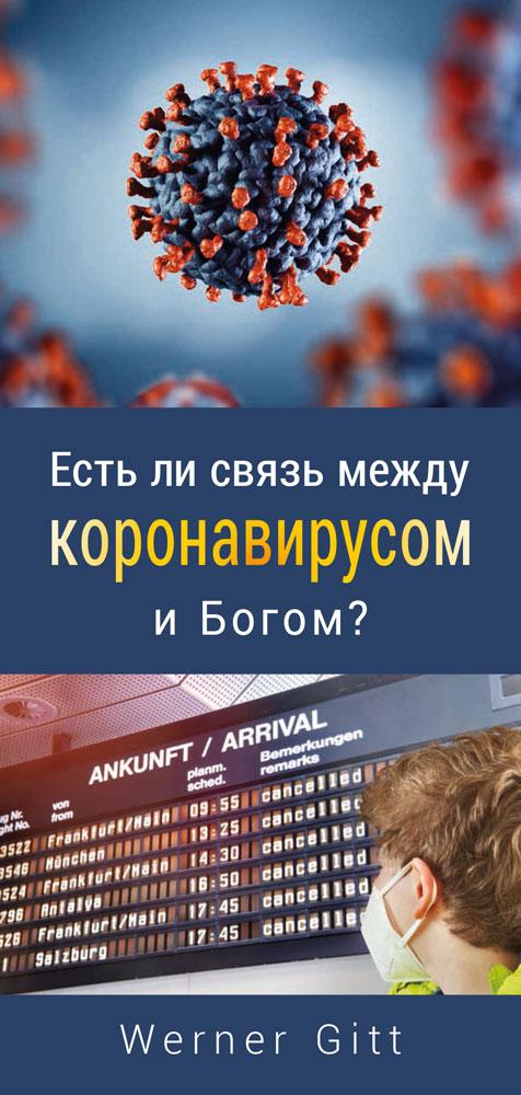 Russisch: Was hat Corona mit Gott zu tun?