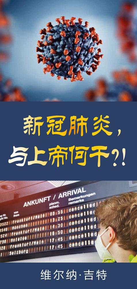 Chinesisch: Was hat Corona mit Gott zu tun?