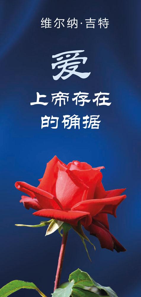 Chinesisch: Der Gottesbeweis durch die Liebe