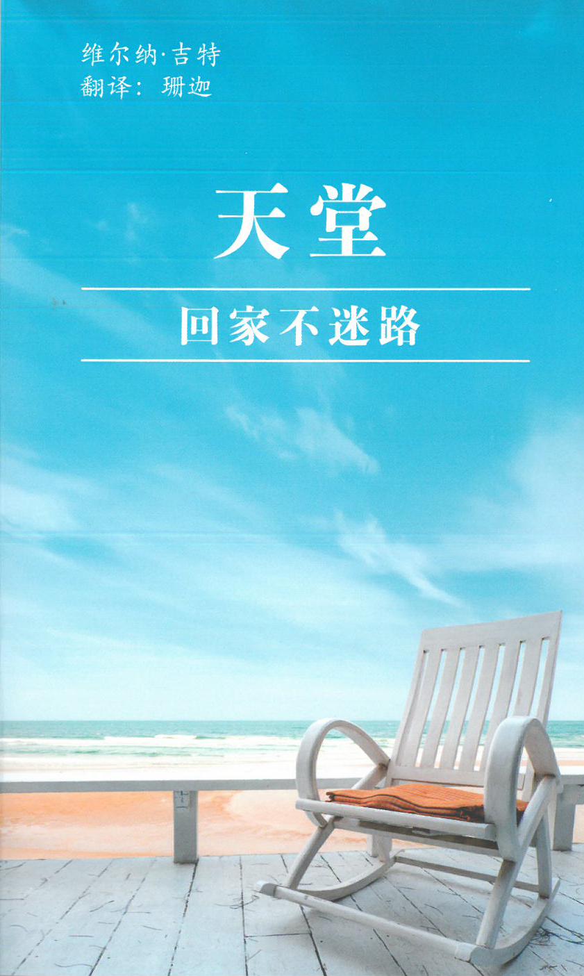 Chinesisch: Der Himmel – Ein Platz auch für Dich?
