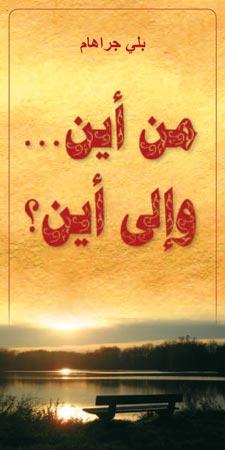 Arabisch: Auf der Suche