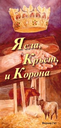 Bulgarisch: Krippe, Kreuz und Krone
