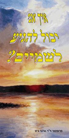 Hebräisch: Wie komme ich in den Himmel?