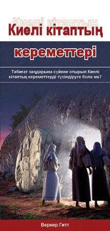 Kasachisch: Wunder der Bibel