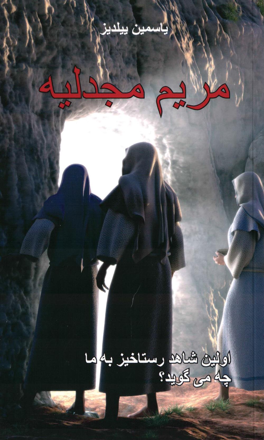 Perisch / Farsi: Maria Magdalena