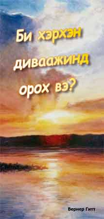 Mongolisch: Wie komme ich in den Himmel?