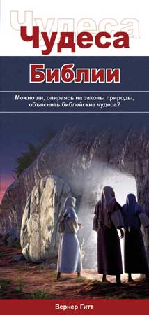 Russisch: Wunder der Bibel