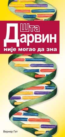 Serbisch: Was Darwin noch nicht wissen konnte (kyrillisch)