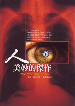 Chinesisch: Faszination Mensch