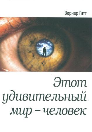 Russisch: Faszination Mensch