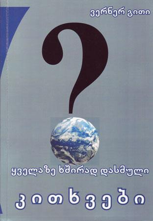 Georgisch: Fragen, die immer wieder gestellt werden