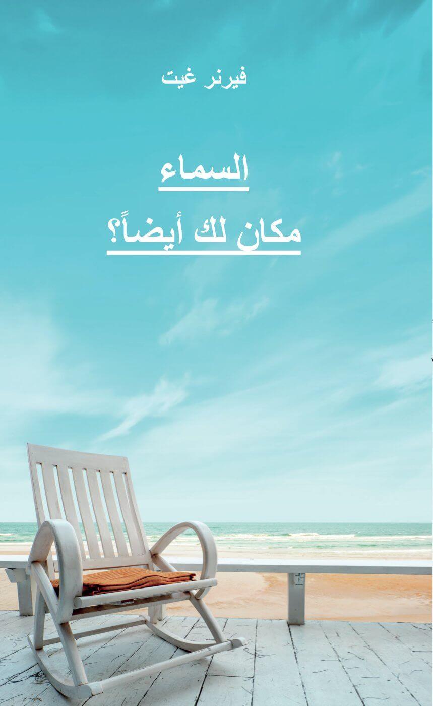 Arabisch: Der Himmel – Ein Platz auch für Dich?