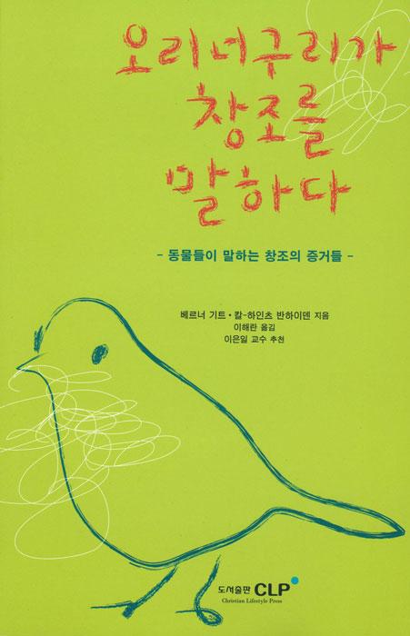 Koreanisch: Wenn Tiere reden könnten