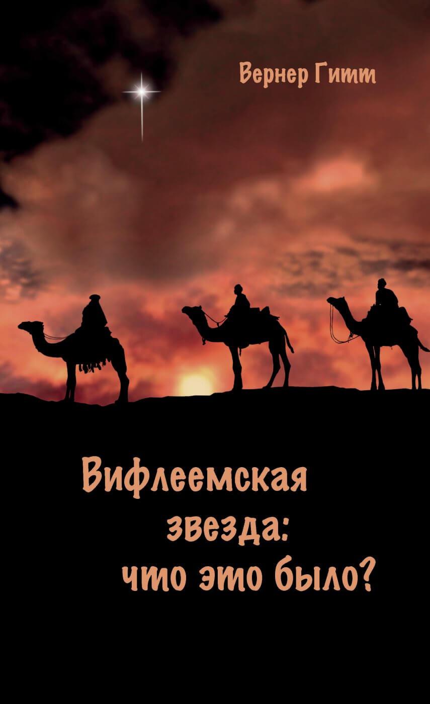 Russisch: Was war der Stern von Bethlehem?