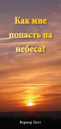 Russisch: Wie komme ich in den Himmel?