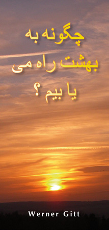 Persisch: Wie komme ich in den Himmel?