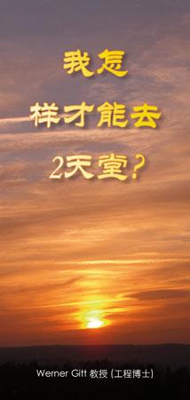 Chinesisch: Wie komme ich in den Himmel?