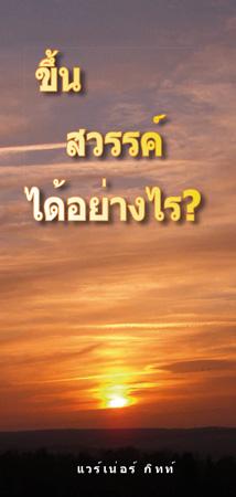 Thailändisch: Wie komme ich in den Himmel?