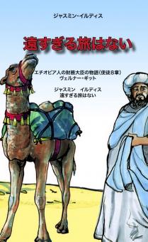 Japanisch: Wenn kein Weg zu weit ist