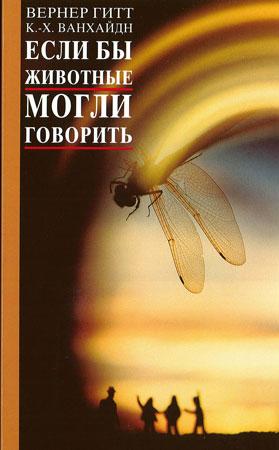 Russisch: Wenn Tiere reden könnten